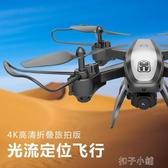 無人機航拍器光流高清4K專業飛行器超長續航四軸遙控飛機男孩玩具