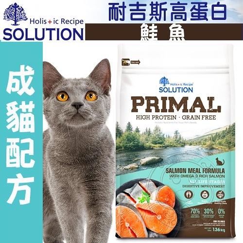 【培菓寵物48H出貨】新耐吉斯SOLUTION》源野高蛋白無穀全齡貓/鮭魚配方-3lb/1.36kg