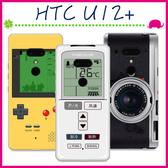 HTC U12+ 6吋 創意彩繪系列手機殼 個性背蓋 彩印手機套 經典圖案保護套 錄音機保護殼 PC硬殼