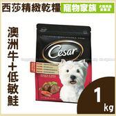 寵物家族*-西莎精緻乾糧(澳洲牛肉與低敏鮭魚)1kg