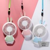 USB小風扇迷你卡通可愛可充電手持小型便攜式電扇【小檸檬3C】