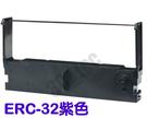 紫色 EPSON ERC32 ERC-32 色帶 (收銀機 發票機 創群 3000 CASIO 6800)