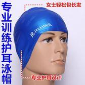 泳裝配件 防水護耳硅膠護耳泳帽男女成人專業游泳裝備大碼女士包長發游泳帽