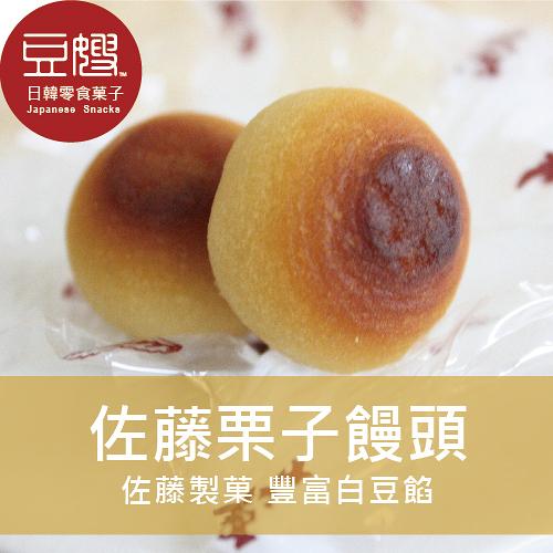【豆嫂】日本零食 超夯佐藤栗子小饅頭