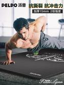 派普瑜伽墊加厚運動墊子瑜珈墊男士健身墊平板支撐墊地墊家用訓練 HM  范思蓮恩