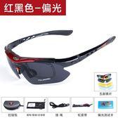 偏光騎行眼鏡戶外運動男女跑步自行山地車防沙風護目眼鏡裝備【免運直出】