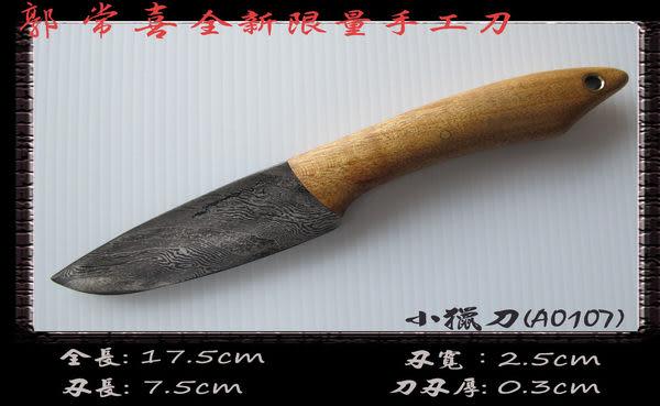 郭常喜與興達刀具--郭常喜限量手工刀品 小獵刀 (A0107) 外型小巧,方便攜帶。