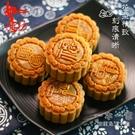 月餅模具 如意坊廣式中秋月餅模具家用手壓桂花綠豆糕點心冰皮模型烘焙磨具