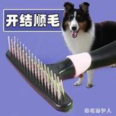 寵物毛刷 長毛狗排梳中大型犬泰迪毛刷金毛薩摩耶開結脫毛寵物梳 AW2710【棉花糖伊人】