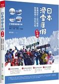 日本滑雪度假全攻略:裝備剖析X技巧概念X雪場環境X特色行程【城邦讀書花園】