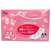 【柔皙】超薄柔膚化妝棉(粉紅)240抽 卸妝棉 台灣製