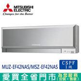 MITSUBISHI三菱6-8坪MUZ-EF42NAS/MSZ-EF42NAS(銀)變頻冷暖空調_含配送到府+標準安裝【愛買】