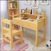 書桌 兒童學習桌實木可升降學生寫字桌鬆木多功能書桌家用課桌椅mks  瑪麗蘇
