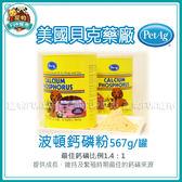 *~寵物FUN城市~*美國貝克藥廠《波頓鈣磷粉567g/罐》 犬貓用保健品 補鈣磷,骨質保健