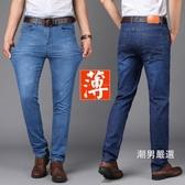 直筒褲牛仔褲男夏季超厚款彈力修身直筒夏天商務休閒長褲青年男28-35