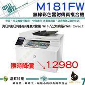 【限時促銷↘12980】HP Color LaserJet Pro MFP M181fw 無線彩色雷射傳真複合機