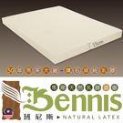 【班尼斯國際名床】【雙人5x6.2尺x15cm】全新生產製程鑽石乳膠~百萬馬來保證‧天然乳膠床墊