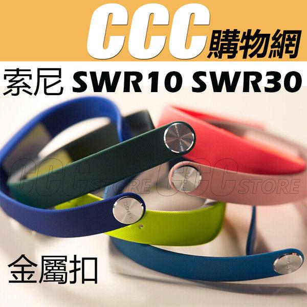 SONY SWR10 智能手環 金屬扣 索尼 SmartBand 腕帶 SWR110 SWR30 替換腕帶 安全扣 保護套