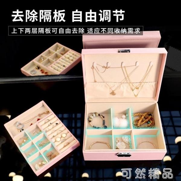 首飾盒家用絨布公主風耳環耳釘手飾品大容量項鏈珠寶手鐲收納盒 可然精品