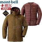 Mont-Bell 1101511_BNKH棕卡其 男Gore-Tex保暖機能外套 Vail 800FP鵝絨外套/防水滑雪衣/防風夾克