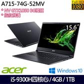 【Acer】 Aspire 7 A715-74G-52MV 15.6吋i5-9300H四核GTX 1050獨顯Win10輕薄筆電