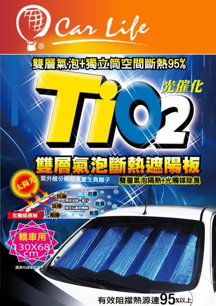 《100%台灣製造》TiO2 光觸媒 除臭雙層氣泡斷熱遮陽板 斷熱95% 效果棒 雙層氣泡