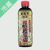 老北京御品酸梅湯900ML/瓶【愛買冷藏】
