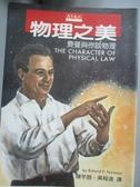 【書寶二手書T3/科學_ING】物理之美-費曼與你談物理_陳芊蓉, 費曼