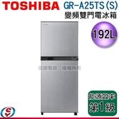 【信源】192公升【TOSHIBA 東芝 變頻雙門電冰箱】GR-A25TS(S)