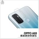 OPPO A53 纖維鏡頭貼 手機鏡頭 保護貼 保護膜 玻璃貼 防刮 防爆 手機後鏡頭 保貼 鏡頭保護貼