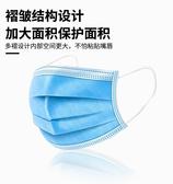 【現貨】三層防護口罩 一次性口罩 阻隔唾沫粉塵 50個裝