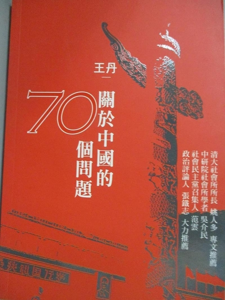 【書寶二手書T8/政治_IRK】關於中國的70個問題_王丹