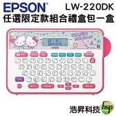 【超值優惠C 搭超值超值禮盒一組】EPSON LW-220DK 甜蜜愛戀款標籤機