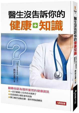 醫生沒告訴你的健康知識