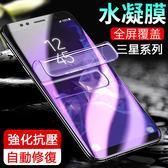 水凝膜 三星 S9+ S8 A8+ 18版 Plus Note8 S6 S7 Edge 保護膜 6D金剛 螢幕保護貼 高清軟膜
