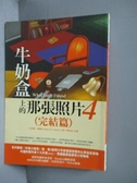 【書寶二手書T8/一般小說_JQG】牛奶盒上的那張照片4(完結篇)_卡洛琳‧庫妮