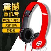 頭戴耳麥 頭戴式耳機帶麥手機電腦游戲通用可折疊重低音K歌耳麥吃雞耳機線 阿薩布魯