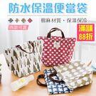 保溫便當袋 手提便當袋 午餐袋 保溫袋 野餐手提袋 飯盒袋 3款可選