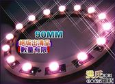 【洪氏雜貨】   236A570   天使眼SMD 90mm不挑款隨機出貨 粉紅色單入    LED 魚眼光圈 飾圈