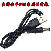 【安博周邊】USB轉DC 5.1*2.1mm 車用安博盒子 行動電源供電線 【H00343】