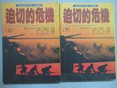 【書寶二手書T1/一般小說_JNL】迫切的危機_上下合售_湯姆克蘭西