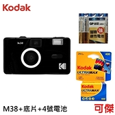 Kodak 柯達 M38 底片相機 +Kodak 底片+4號電池 套組 傻瓜相機 傳統膠捲 可重覆使用 可傑