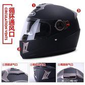 電動摩托車頭盔男冬季保暖防霧全盔覆式機車個性酷四季安全帽   東川崎町