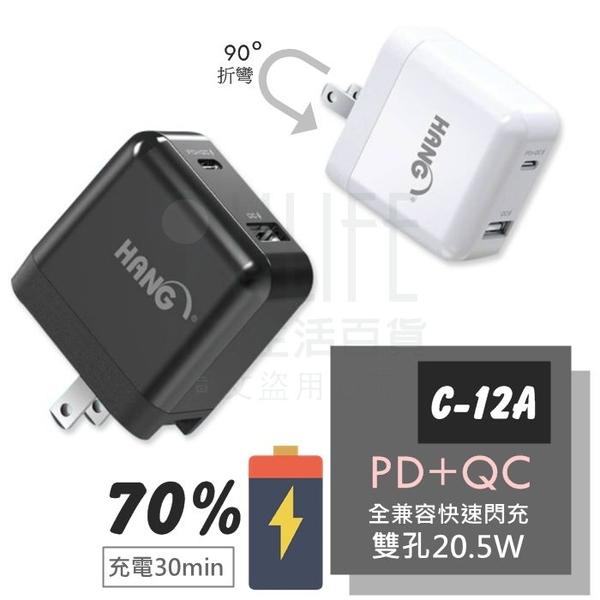 【九元生活百貨】HANG PD+QC全兼容快速閃充 C-12A 充電器 Type-C USB雙孔 折疊插腳 豆腐頭 旅充