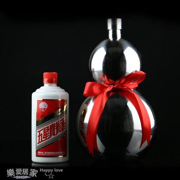 加厚不銹鋼戶外金屬便攜式7斤葫蘆酒壺    SQ4467『樂愛居家館』