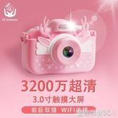 兒童相機 兒童相機玩具可拍照小型學生打印數碼照相機迷你單反寶寶生日禮物 晟鵬國際貿易