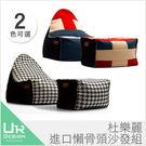 【UR DESIGN 沙發系列】杜樂麗 lazylife-paris進口懶骨頭沙發組