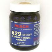 *阿亮單車*REACH 棘輪專用油 《D33-629》