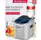 志高製冰機25kg商用小型奶茶店全自動酒吧冰塊機家用方冰塊製作機