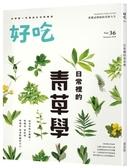好吃36:日常裡的青草學【城邦讀書花園】